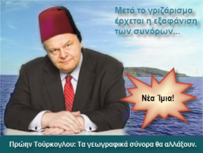 Ο πρώην Τούρκογλου άδειασε απο κατοίκους και φαντάρους τελείως τηΣτρογγύλη!