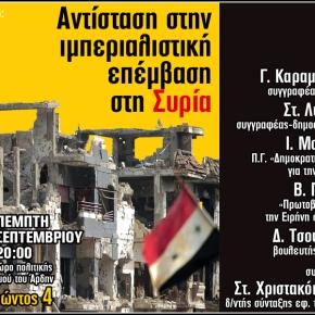 """Εκδήλωση: """"Η ιμπεριαλιστική επέμβαση στη Συρία και η απόκρουσή της""""12-9-13"""