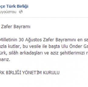 ΘΡΑΚΗ: Ιταμή πρόκληση – «Τούρκοι» συγχαίρουν τον Κεμάλ για τη σφαγή τωνΕλλήνων