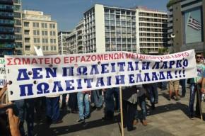 Στην Αθήνα όλη η ΛΑΡΚΟ – Πορεία εργαζομένων απ' όλη τηνΕλλάδα