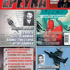 Στρατιωτική Ιστορική Έρευνα: Μια νέα αξιόλογηπροσπάθεια