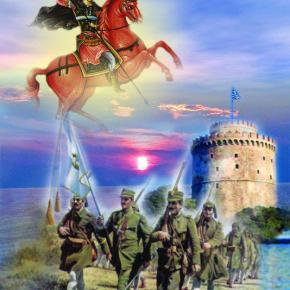 26 ΟΚΤΩΒΡΙΟΥ 1912 Η Απελευθέρωση τηςΘεσσαλονίκης