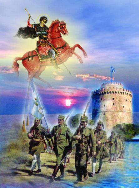 ΕΝΑ ΘΑΥΜΑ ΤΟΥ ΑΓΙΟΥ ΔΗΜΗΤΡΙΟΥ ΜΑΣ ΠΡΟΕΙΔΟΠΟΙΕΙ ΓΙΑ ΤΟ ΜΑΚΕΔΟΝΙΚΟ: Ο Άγιος Δημήτριος θέλει την Μακεδονία Ελληνική