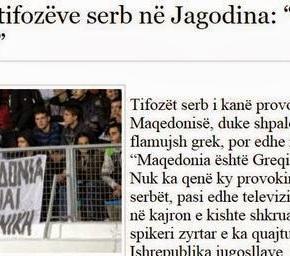 """""""Πρόκληση από Σέρβους οπαδούς: Η Μακεδονία είναιελληνική»"""