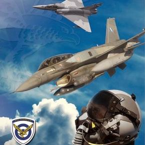 Εορτή του Προστάτη της Πολεμικής Αεροπορίας 7-10 Νοεμβρίου του 2013!