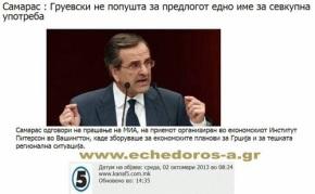 Σαμαράς: Ο Γκρούεφσκι δεν ακούει την πρόταση για ένα όνομα για γενικήχρήση