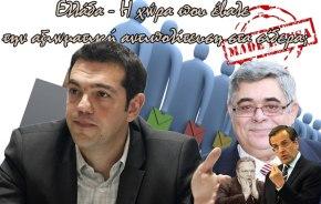 «ΨΥΧΡΟΛΟΥΣΙΑ» ΛΟΓΩ ΧΑ & ΣΥΡΙΖΑ Δημοσκόπηση-σοκ για την κυβέρνηση διαρρέει η πρεσβεία των ΗΠΑ στηνΑθήνα