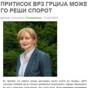 'Πράσινο' κόμμα των Σκοπίων: «Με σοβαρή πίεση προς την Ελλάδα θα επιλυθεί ηδιαφορά»