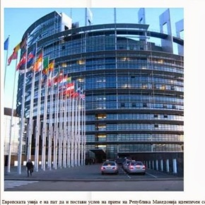 Dnevnik: «Η ΕΕ ακολουθεί το παράδειγμα του ΝΑΤΟ: Πρώτα επίλυση του ονόματος, μετάένταξη»