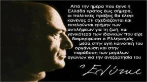 OΔΥΣΣΕΑΣ ΕΛΥΤΗΣ Στρατηγική, παιδεία και ελληνικότητα (vid)