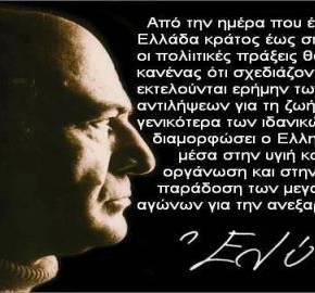 OΔΥΣΣΕΑΣ ΕΛΥΤΗΣ Στρατηγική, παιδεία και ελληνικότητα(vid)