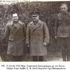ΤΟ ΕΠΟΣ ΤΟΥ 1940 και ο Στρατηγός Χ.Κατσιμήτρος