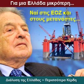 Το φυσικό αέριο και τα πετρέλαια πίσω απο την οικονομική κρίση στηνΕυρωζώνη