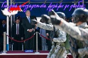 53η επέτειος ΚυπριακήςΑνεξαρτησίας