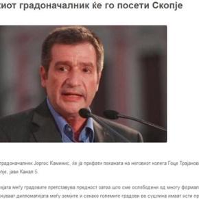 «Ο Δήμαρχος Αθηναίων έρχεται σταΣκόπια»