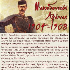 Πρόσκληση στον Εορτασμό του ΜακεδονικούΑγώνα