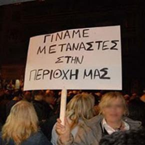 «Μετανάστες» στον τόπο μας οι Έλληνες με το νέο ΜεταναστευτικόΚώδικα
