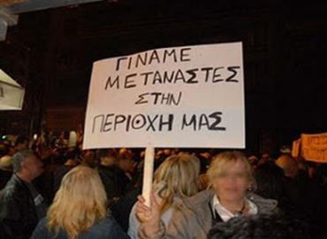 metanastes-sthn-perioxh
