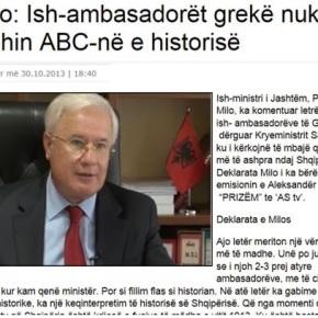 Πρώην ΥΠΕΞ Αλβανίας για την επιστολή των 23 Ελλήνωνδιπλωματών