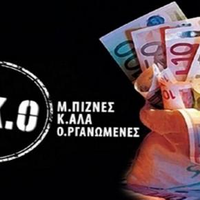 ΑΦΟΥ ΕΒΑΛΑΝ ΤΗ «ΘΗΛΙΑ» ΤΟΥ ΜΝΗΜΟΝΙΟΥ Έδωσαν 600.000 ευρώ σε ΜΚΟ για να… μετράει τις αυτοκτονίες τωνΕλλήνων