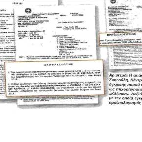 MKO: «BΛΕΠΩ ΤΟΝ ΘΑΝΑΤΟ ΣΟΥ» Ιδού οι πληρωμές για να…μετράνε τους θανάτους των Ελλήνων λόγωΜνημονίου