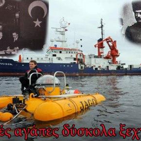 ΣΤΗΝ ΣΜΥΡΝΗ ΓΕΡΜΑΝΙΚΟ ΕΡΕΥΝΗΤΙΚΟ – Συμφωνία-σοκ Γερμανίας με Τουρκία για έρευνες επάνω σε ελληνική & κυπριακήΑΟΖ