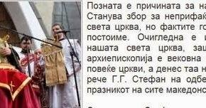 Σκοπιανός αρχιεπίσκοπος: «Θα μας αναγνωρίσουν ως εκκλησία όταν επιλυθεί τοόνομα»