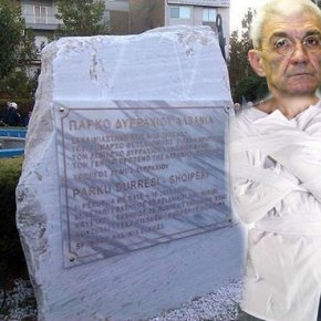 Ξεφτιλισμένος Μπουτάρης: Μετονόμασε την πλατεία καραϊσκάκη σε πλατεία Δυρράχιο-Αλβανία ΒΙΝΤΕΟ