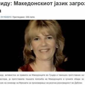 «Το σλαβικό ιδίωμα στην Ελλάδααπειλείται»