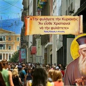 Μετά από 1700 χρόνια σήμερα καταπατείται η Αργία τηςΚυριακής!