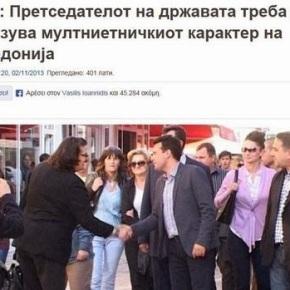 Ζόραν Ζάεφ: Ο πρόεδρος των Σκοπίων πρέπει να εκφράζει τον πολυεθνικό χαρακτήρα τηςχώρας