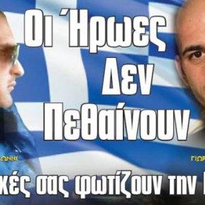 Οι δολοφονίες στην Αθήνα, του ΙωάννηΜιχαλέτου
