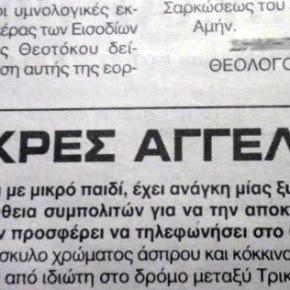 Η αγγελία που συγκλονίζει! Αυτή είναι η Ελλάδα του 2013! Ντροπή σαςδοσίλογοι…