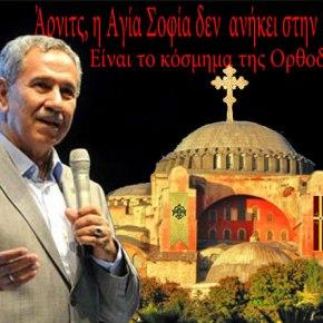 ΚΑΙ ΕΜΕΙΣ ΧΤΙΖΟΥΜΕ ΤΕΜΕΝΟΣ ΣΤΗΝ ΑΘΗΝΑ Μ.Αρίντς: «Nα γίνει τζαμί η ΑγίαΣοφία»
