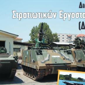 ΠΕΝΙΑ ΤΕΧΝΑΣ ΚΑΤΕΡΓΑΖΕΤΑΙ – Ελληνικό δαιμόνιο: ZU-23-2 επάνω σεΜ113!