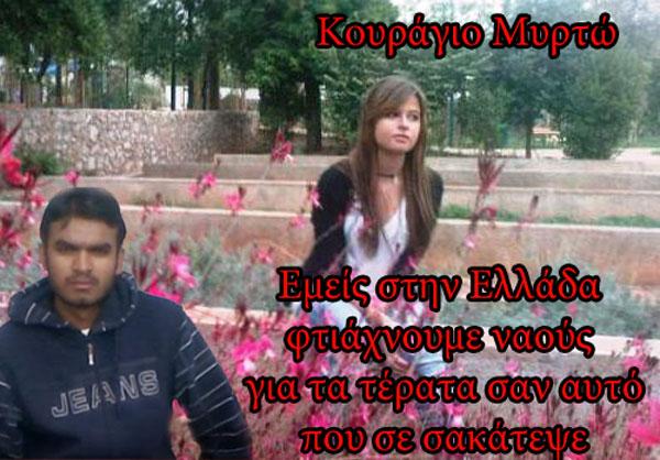 ΤΕΡΑΣ_myrto