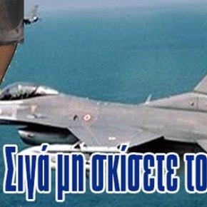 Τουρκία: «Eλληνικά μαχητικά παρενόχλησαν τουρκικά στοΑιγαίο»