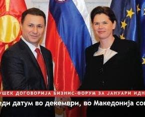 Γκρούεφσκι: Θέλουμε απευθείας συνομιλίες για το όνομα όχι με μεσολαβητή…
