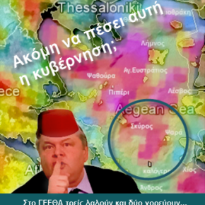 Έρευνα στο Αιγαίο για υδρογονάνθρακες ετοιμάζουν οι Τούρκοι. Την πάπια ταΜΜΕ.