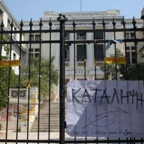 Παράνομη κρίθηκε η απεργία των διοικητικών υπαλλήλων σε ΕΚΠΑ καιΕΜΠ