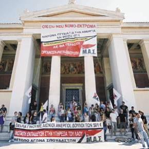 Κ. Αρβανιτόπουλος: Παρανόμως κλειστό το ΕΚΠΑ από μια μικρήμειοψηφία