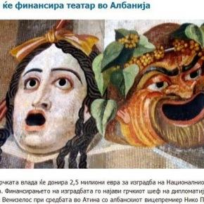 Σκόπια: «Η Ελλάδα δωρίζει 2,5 εκατομμύρια για δημιουργία θεάτρου στηνΑλβανία»