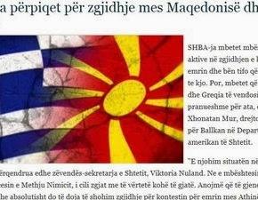 Οι ΗΠΑ αναζητούν λύση μεταξύ Ελλάδας καιΣκοπίων