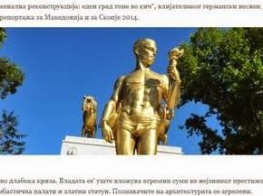 Spiegel: Σκόπια, μια πόλη που πνίγηκε στα κιτς- 'γίνεται προσπάθεια συγχώνευσης των εθνοτικών κοινοτήτων που απαρτίζουν το σκοπιανόκράτος'