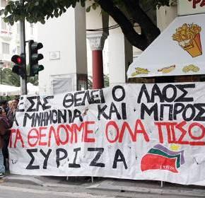 Συγκέντρωση ΣΥΡΙΖΑ στο Σύνταγμα τηνΚυριακή