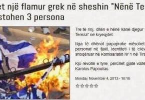 ΑΠΙΣΤΕΥΤΗ ΠΡΟΚΛΗΣΗ Έκαψαν ελληνική σημαία στο κέντρο τωνΤιράνων!