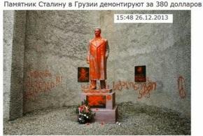 Γεωργία: Το μνημείο του Στάλιν πουλήθηκε για λιώσιμο 380δολάρια