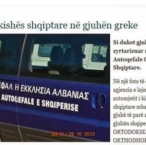 «Όχημα της αλβανικής Εκκλησίας σταελληνικά»