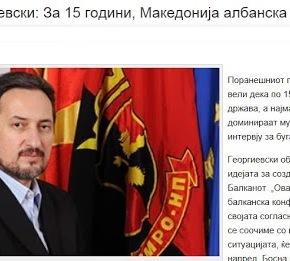 Πρώην πρωθυπουργός Σκοπίων: Σε 15 χρόνια θα γίνουμε αλβανικόκράτος!