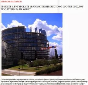 Σκόπια-«Dnevnik»: Έλληνες και Βούλγαροι ευρωβουλευτές αντιδρούν έντονα στο σχέδιοΧόβιτ